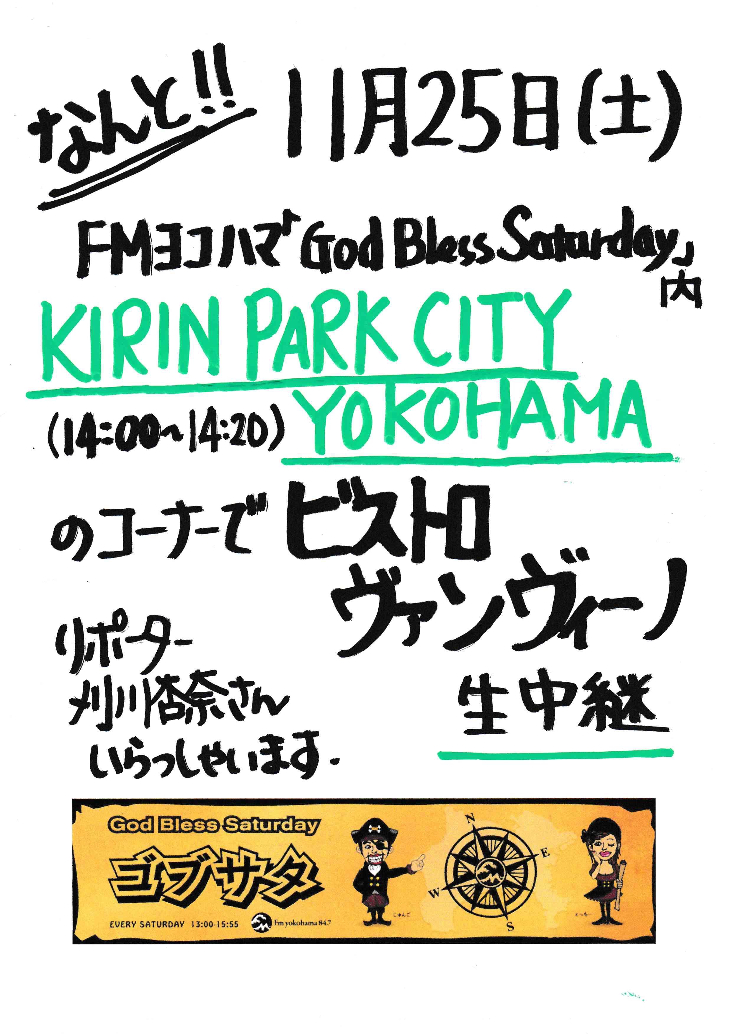 11/25(土曜日)FM横浜 キリンパークシティ 番組ブログアップされました!